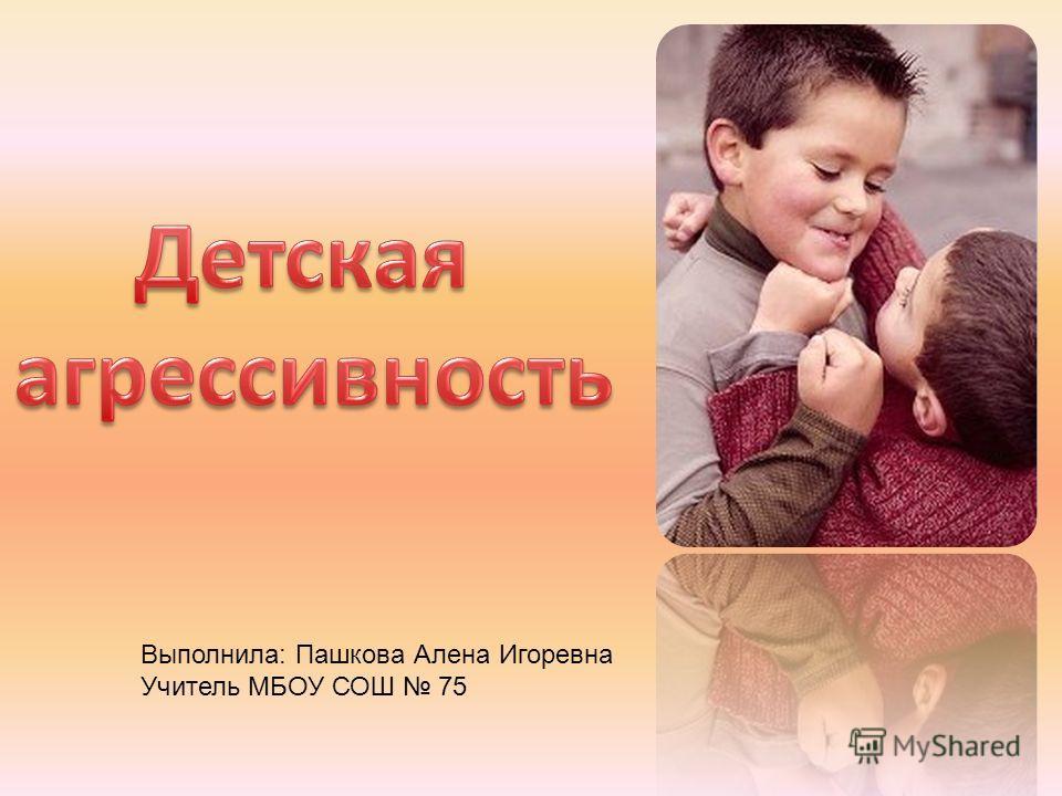 Выполнила: Пашкова Алена Игоревна Учитель МБОУ СОШ 75