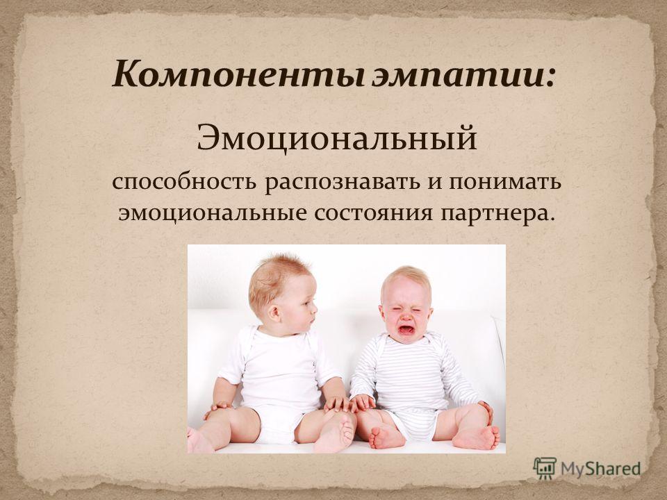 Эмоциональный способность распознавать и понимать эмоциональные состояния партнера.