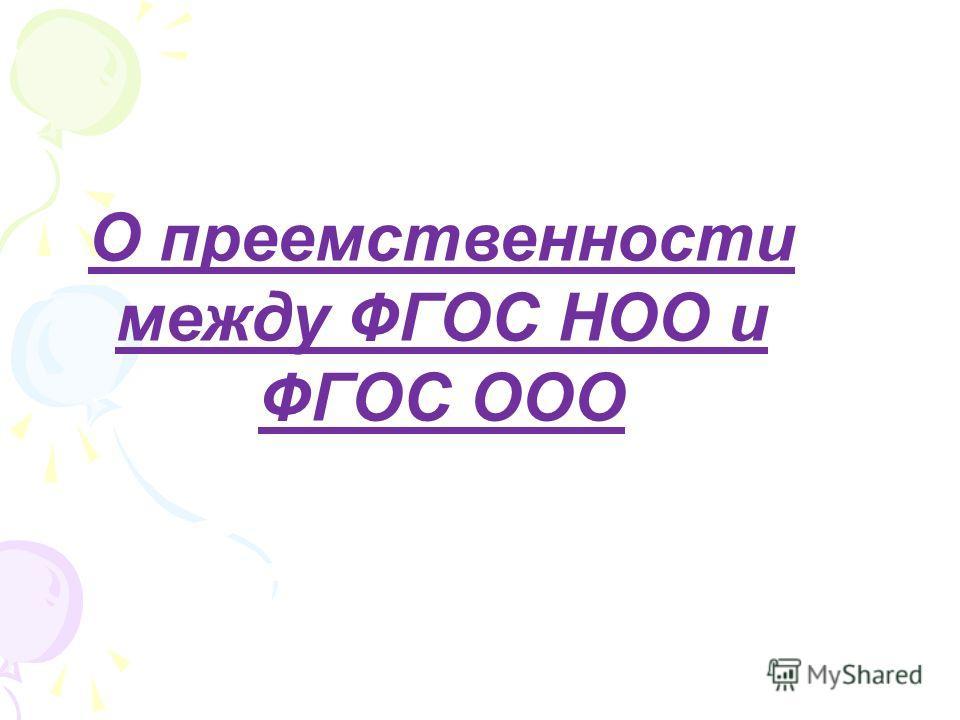 О преемственности между ФГОС НОО и ФГОС ООО