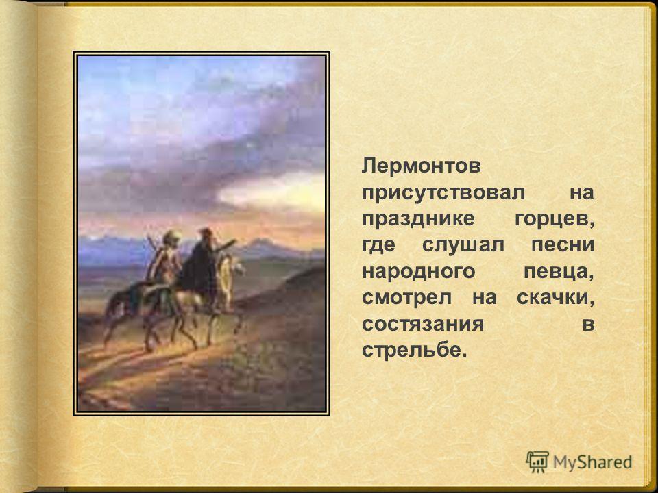 Пятигорск Лермонтов был довольно болезненным мальчиком и бабушка трижды возила его на Кавказ к Горячим водам. Маленький Лермонтов с нетерпением ждал этой поездки.