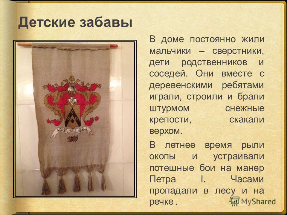 Тарханы Лермонтову не исполнилось и года, когда его перевезли из Москвы в Тарханы - в имение его бабушки Елизаветы Алексеевны. Здесь он познал среднерусскую красоту природы, полюбил народные песни и предания.