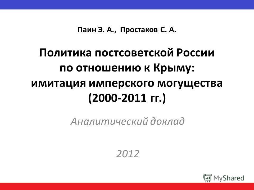 Паин Э. А., Простаков С. А. Политика постсоветской России по отношению к Крыму: имитация имперского могущества (2000-2011 гг.) Аналитический доклад 2012