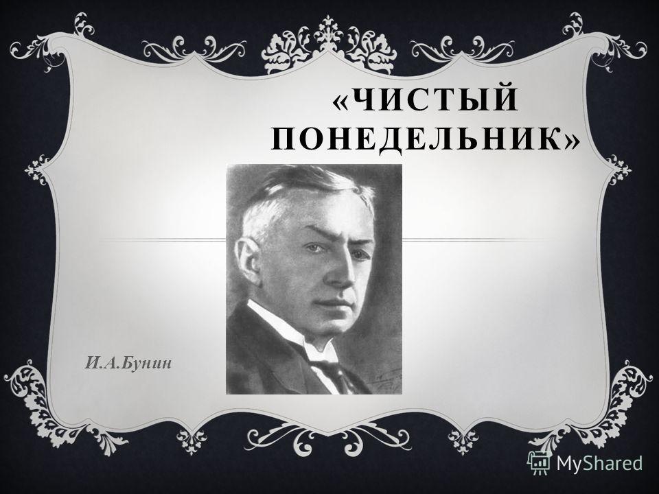 «ЧИСТЫЙ ПОНЕДЕЛЬНИК» И.А.Бунин