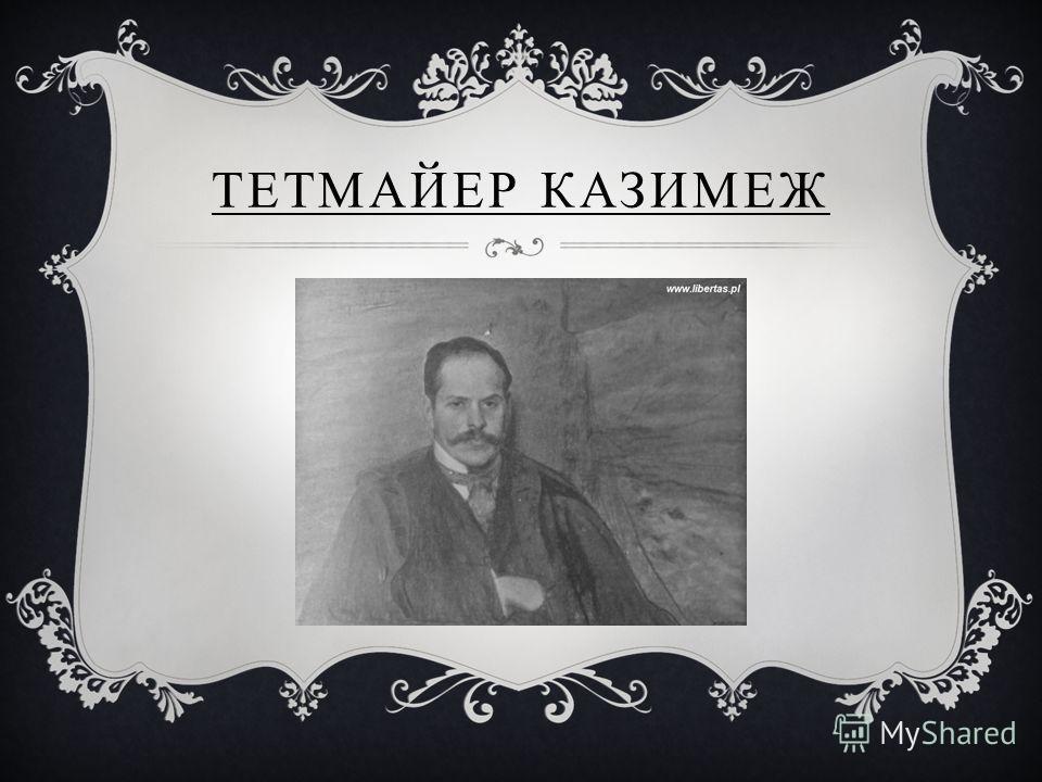 ТЕТМАЙЕР КАЗИМЕЖ