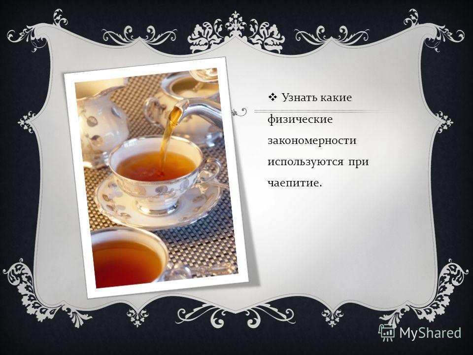 Узнать какие физические закономерности используются при чаепитие.