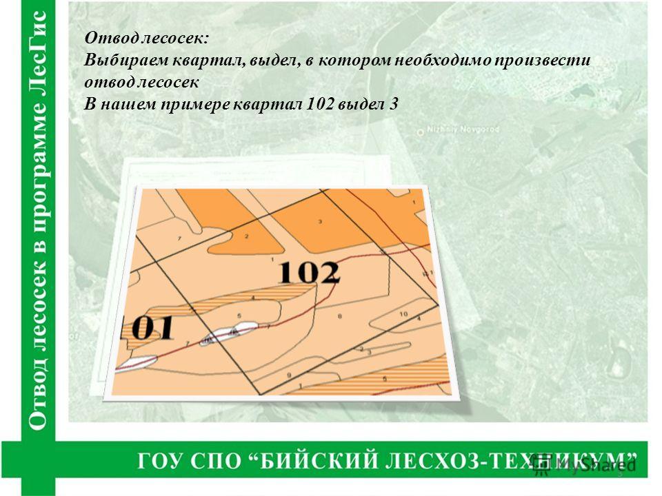 Отвод лесосек: Выбираем квартал, выдел, в котором необходимо произвести отвод лесосек В нашем примере квартал 102 выдел 3 3
