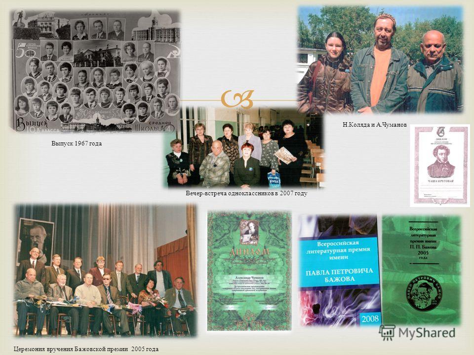 Выпуск 1967 года Вечер - встреча одноклассников в 2007 году Н. Коляда и А. Чуманов Церемония вручения Бажовской премии 2005 года