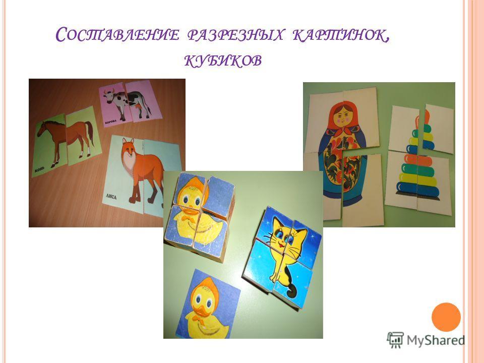 С ОСТАВЛЕНИЕ РАЗРЕЗНЫХ КАРТИНОК, КУБИКОВ