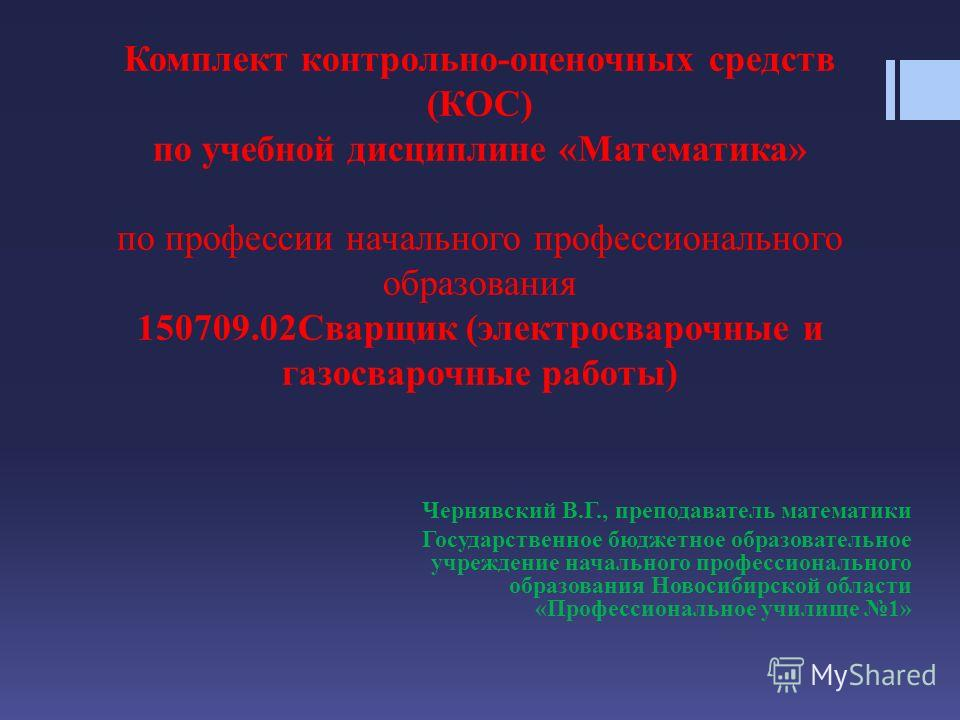 Презентация на тему Комплект контрольно оценочных средств КОС  1 Комплект контрольно оценочных средств