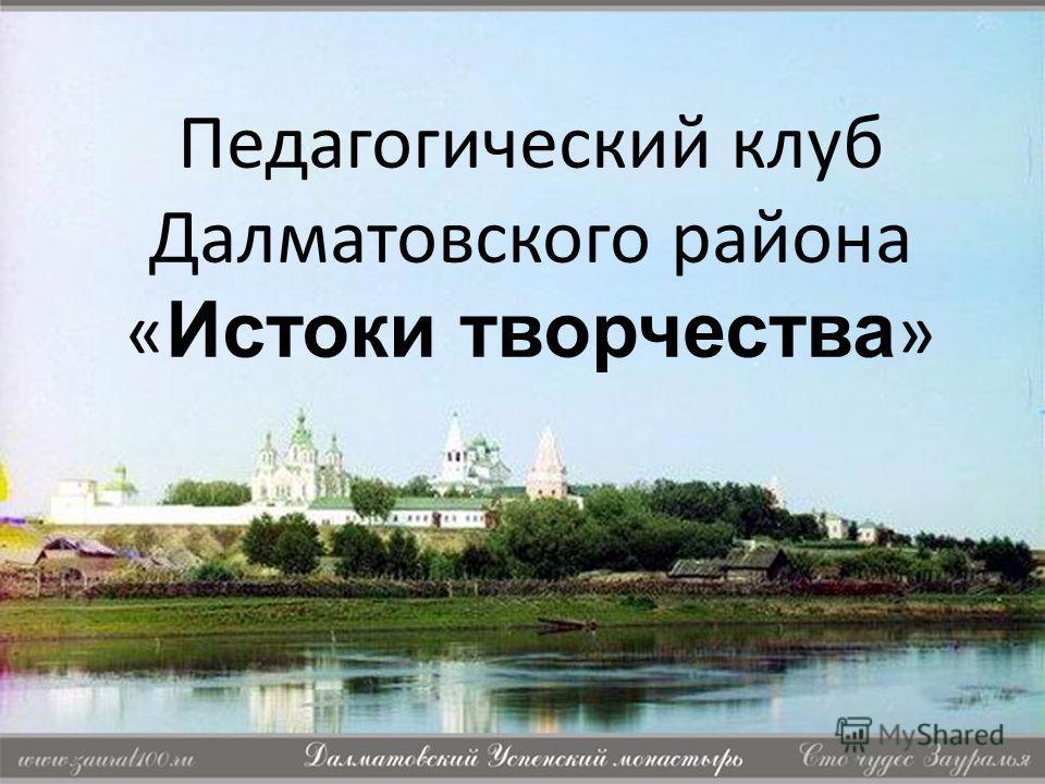 Педагогический клуб Далматовского района « Истоки творчества »