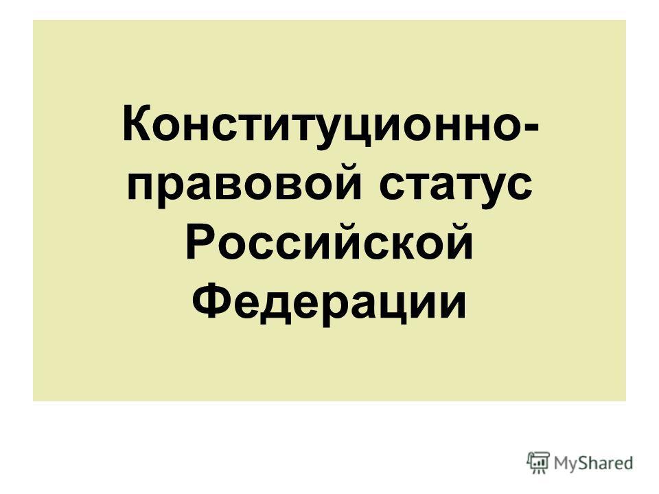 Конституционно- правовой статус Российской Федерации