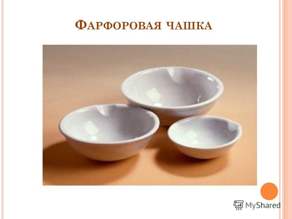 Ф АРФОРОВАЯ ЧАШКА
