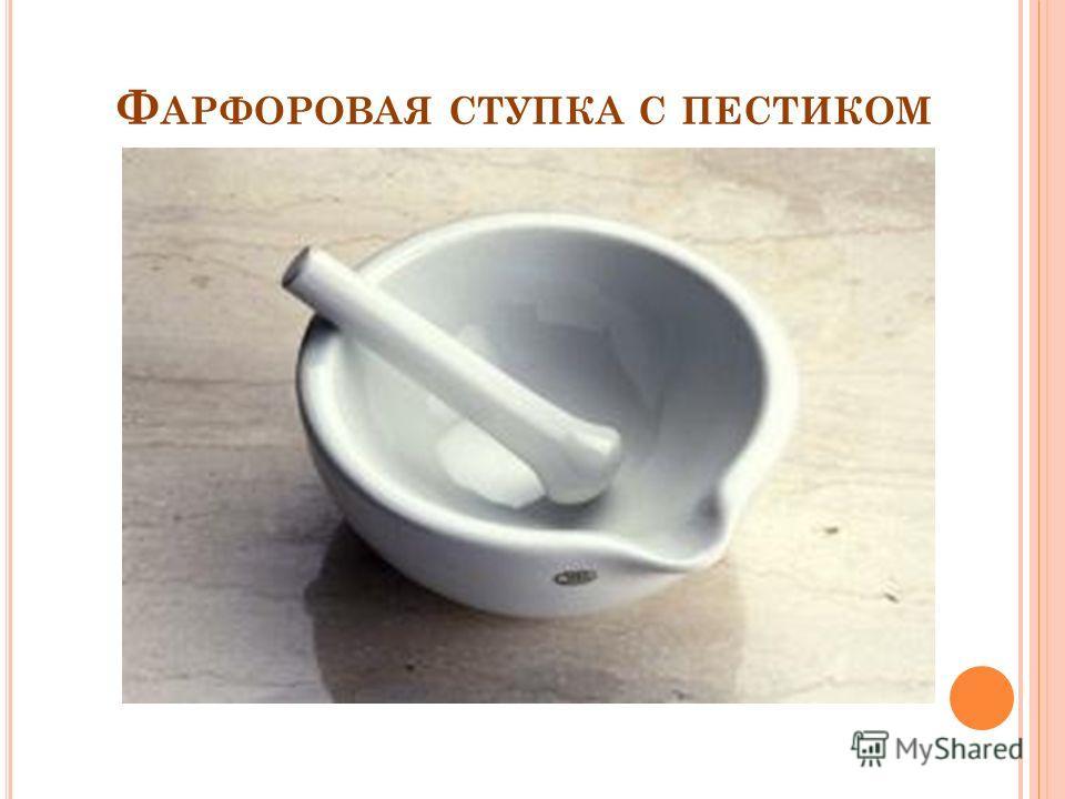Ф АРФОРОВАЯ СТУПКА С ПЕСТИКОМ