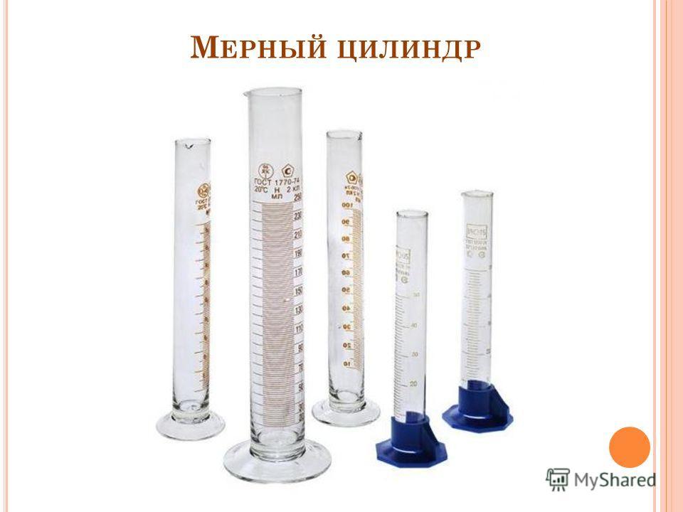 М ЕРНЫЙ ЦИЛИНДР
