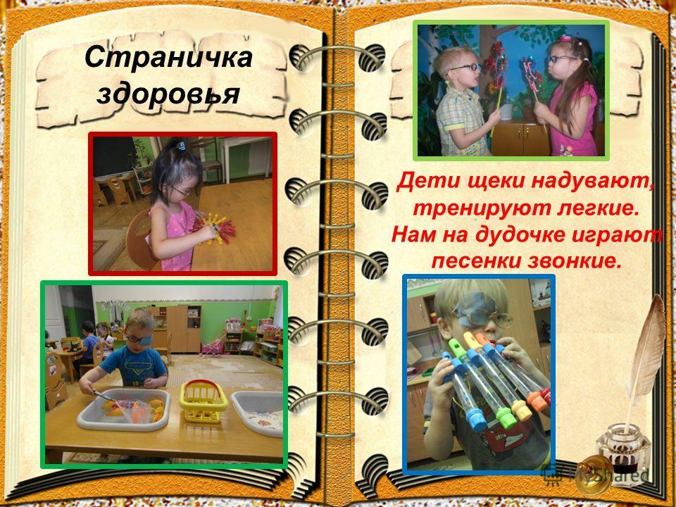 Дети щеки надувают, тренируют легкие. Нам на дудочке играют песенки звонкие.