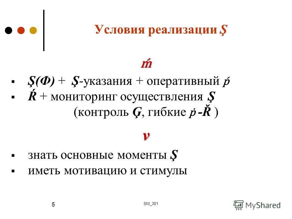 Условия реализации Ş Ş(Ф) + Ş-указания + оперативный Ŕ + мониторинг осуществления Ş (контроль Ģ, гибкие -Ř )ν знать основные моменты Ş иметь мотивацию и стимулы SM_301 5