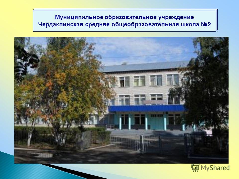 Муниципальное образовательное учреждение Чердаклинская средняя общеобразовательная школа 2