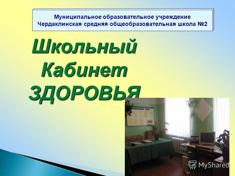 Муниципальное образовательное учреждение Чердаклинская средняя общеобразовательная школа 2 Школьный Кабинет ЗДОРОВЬЯ