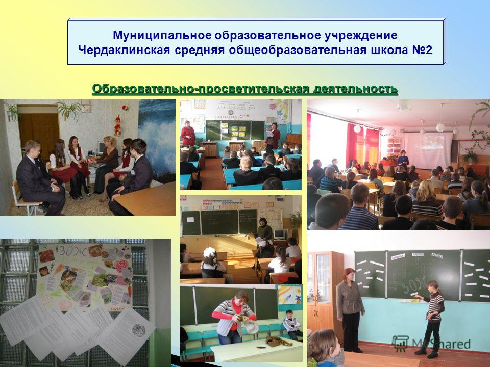 Муниципальное образовательное учреждение Чердаклинская средняя общеобразовательная школа 2 Образовательно-просветительская деятельность