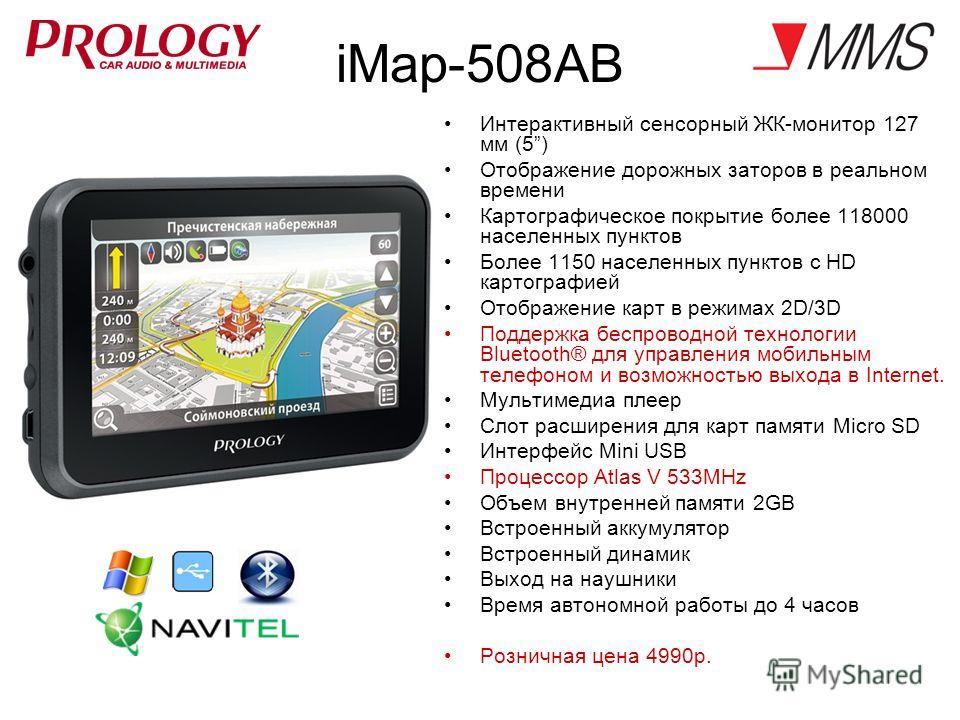 iMap-508AB Интерактивный сенсорный ЖК-монитор 127 мм (5) Отображение дорожных заторов в реальном времени Картографическое покрытие более 118000 населенных пунктов Более 1150 населенных пунктов с HD картографией Отображение карт в режимах 2D/3D Поддер