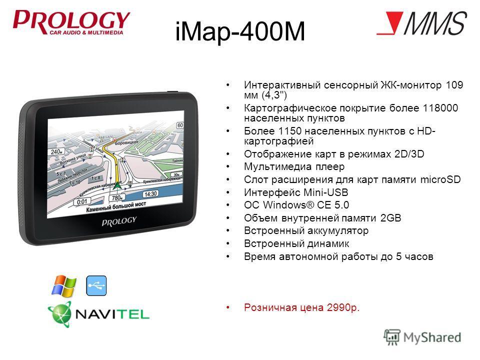 iMap-400M Интерактивный сенсорный ЖК-монитор 109 мм (4,3