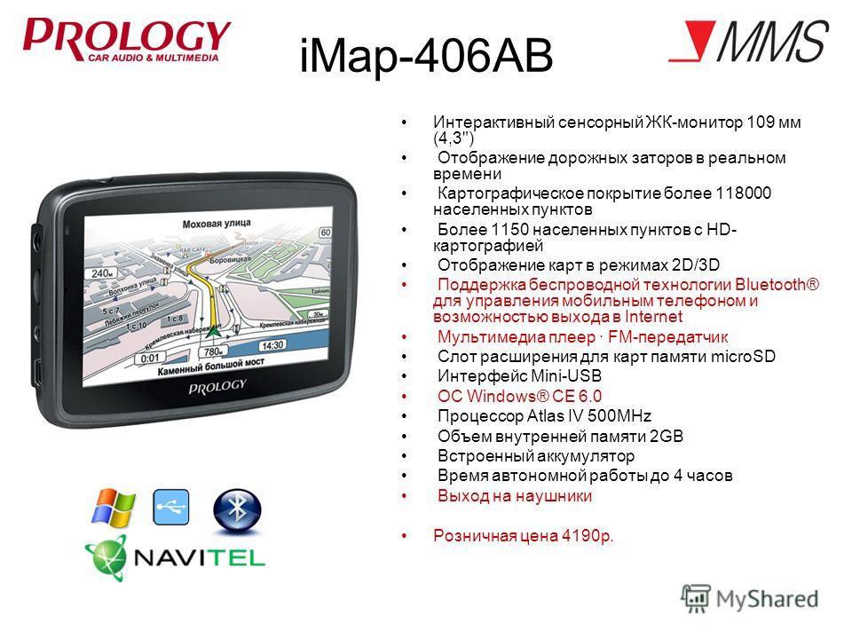 iMap-406AB Интерактивный сенсорный ЖК-монитор 109 мм (4,3