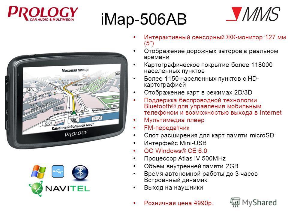 iMap-506AB Интерактивный сенсорный ЖК-монитор 127 мм (5