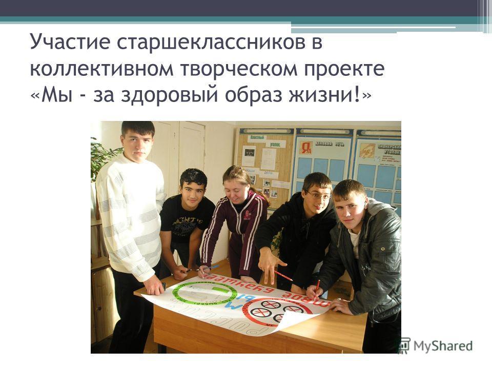 Участие старшеклассников в коллективном творческом проекте «Мы - за здоровый образ жизни!»
