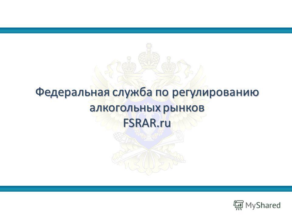 Федеральная служба по регулированию алкогольных рынков FSRAR.ru