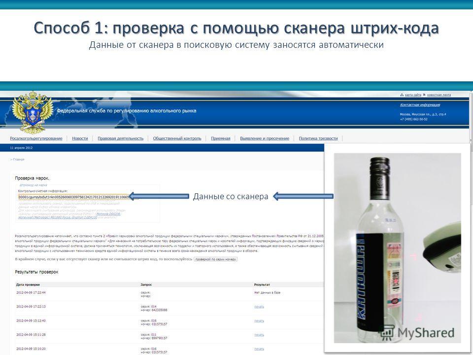 Данные со сканера Способ 1: проверка с помощью сканера штрих-кода Данные от сканера в поисковую систему заносятся автоматически