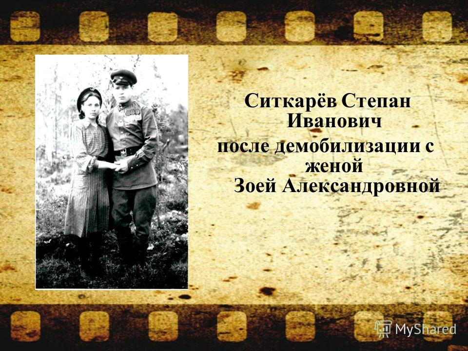 Ситкарёв Степан Иванович после демобилизации с женой Зоей Александровной