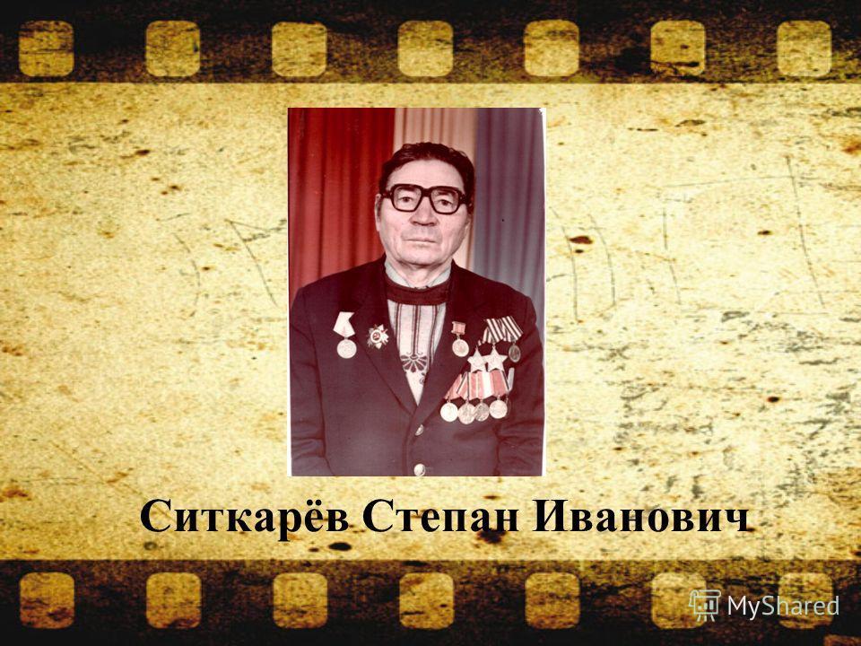 Ситкарёв Степан Иванович