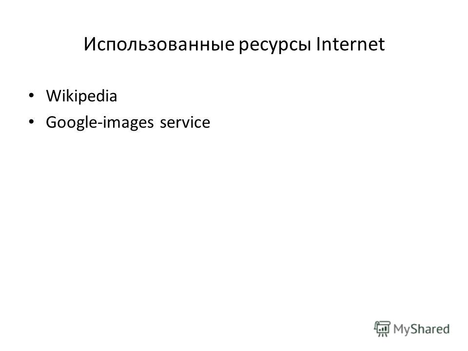 Использованные ресурсы Internet Wikipedia Google-images service