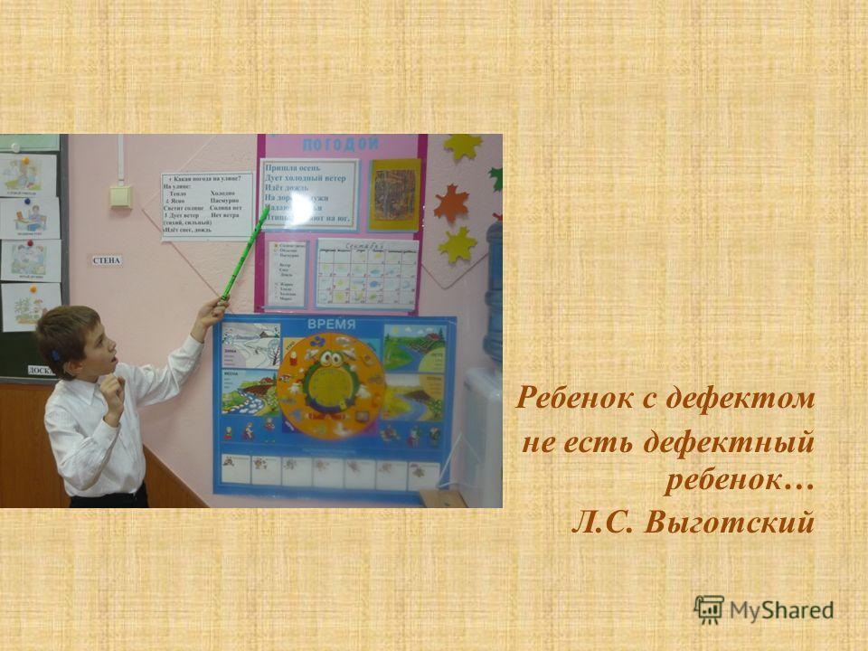 Ребенок с дефектом не есть дефектный ребенок… Л.С. Выготский