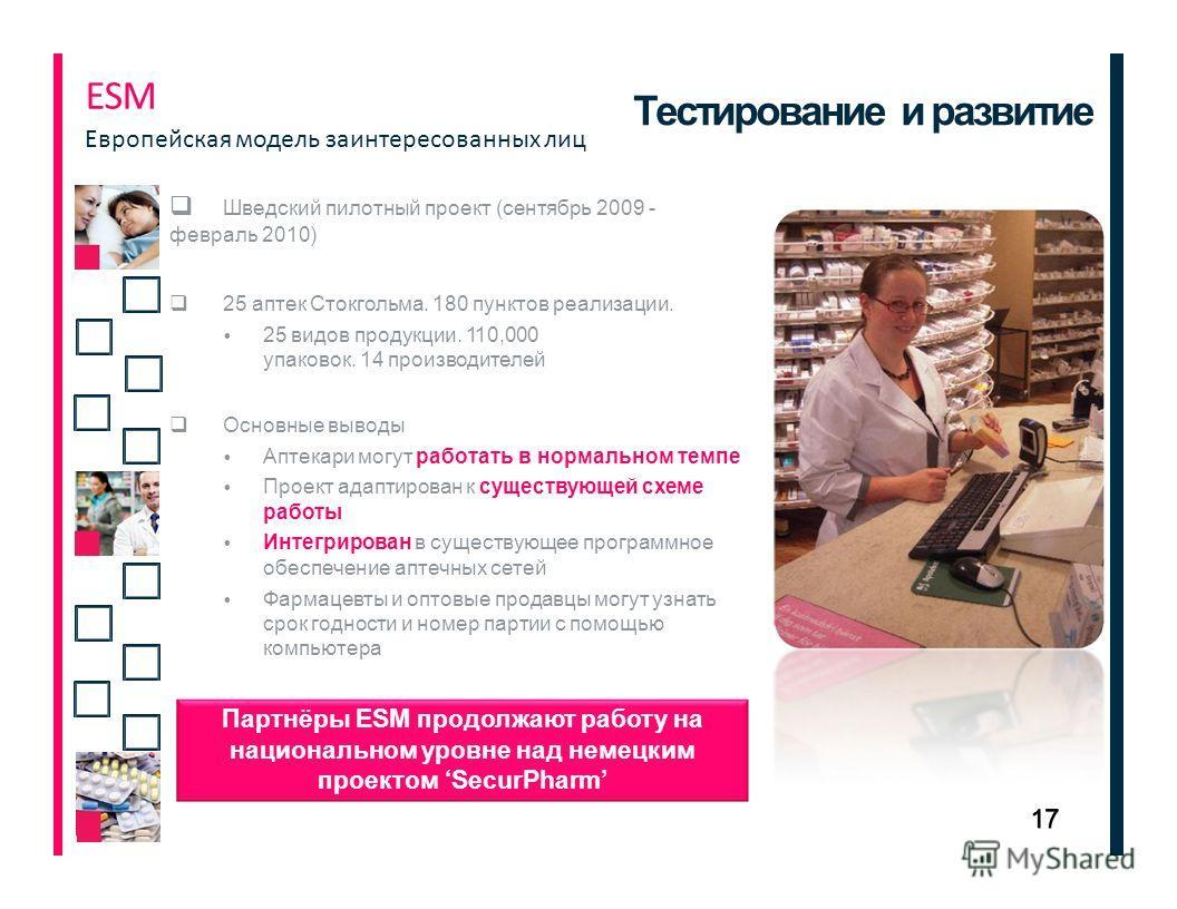 Тестирование и развитие Шведский пилотный проект (сентябрь 2009 - февраль 2010) 25 аптек Стокгольма. 180 пунктов реализации. 25 видов продукции. 110,000 упаковок. 14 производителей Основные выводы Аптекари могут работать в нормальном темпе Проект ада