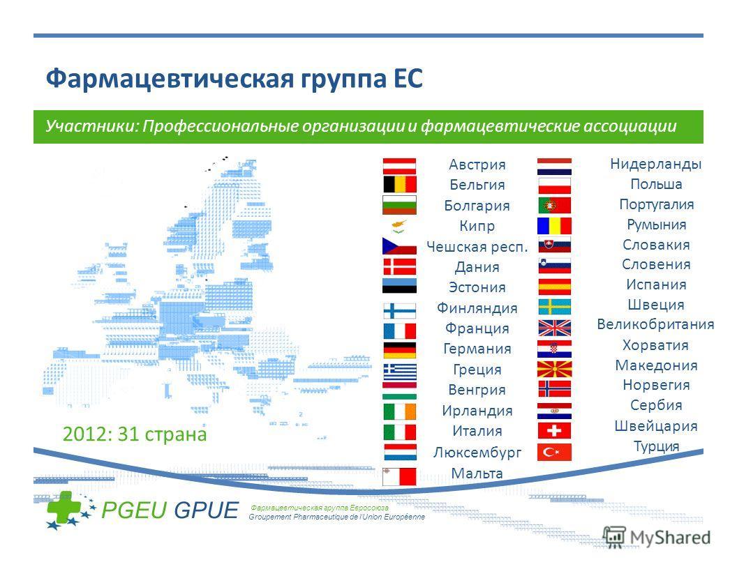 PGEU GPUE Фармацевтическая группа Евросоюза Groupement Pharmaceutique de lUnion Européenne Австрия Бельгия Болгария Кипр Чешская респ. Дания Эстония Финляндия Франция Германия Греция Венгрия Ирландия Италия Люксембург Мальта Нидерланды Польша Португа