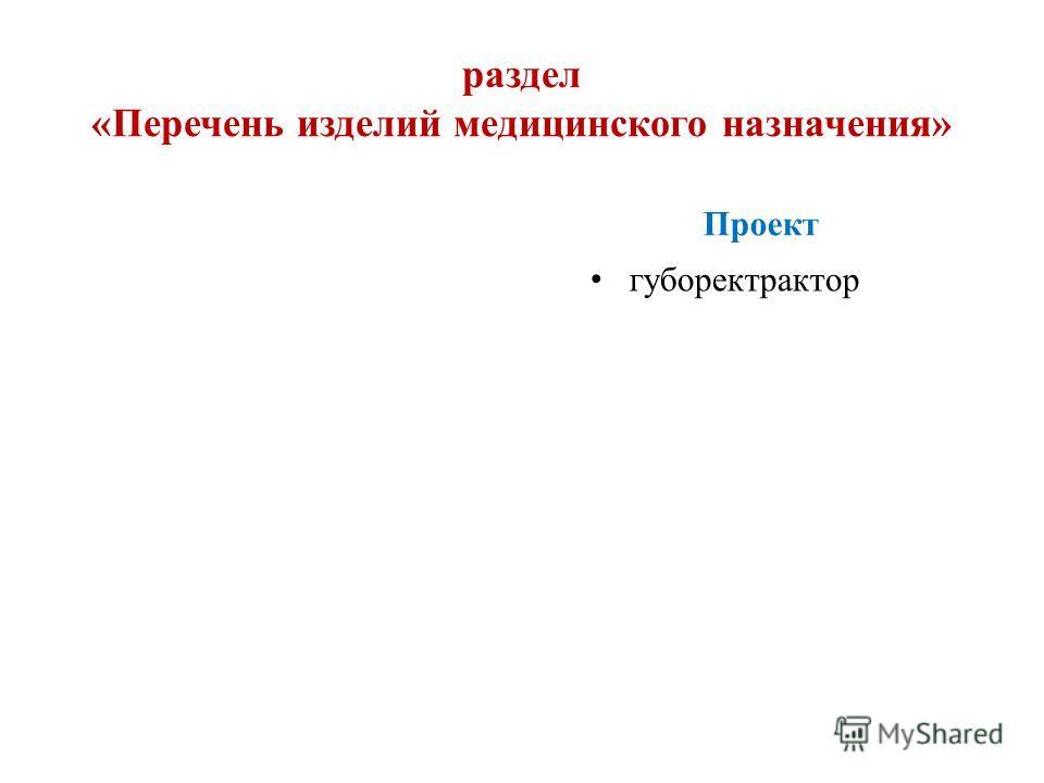 раздел «Перечень изделий медицинского назначения» Проект губоректрактор