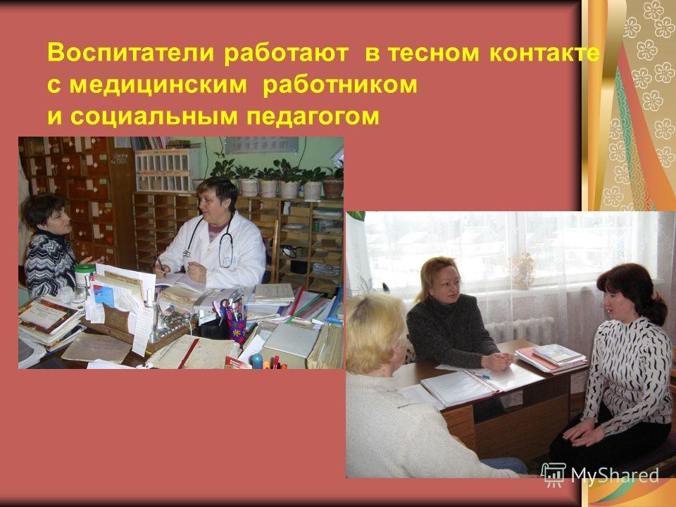 Воспитатели работают в тесном контакте с медицинским работником и социальным педагогом