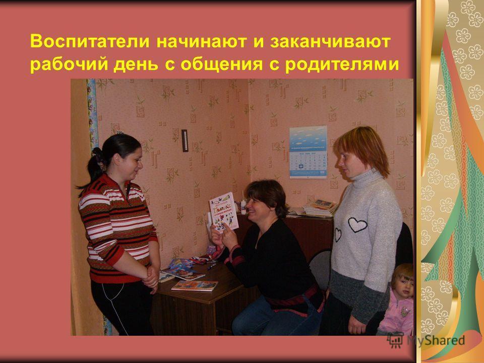 Воспитатели начинают и заканчивают рабочий день с общения с родителями