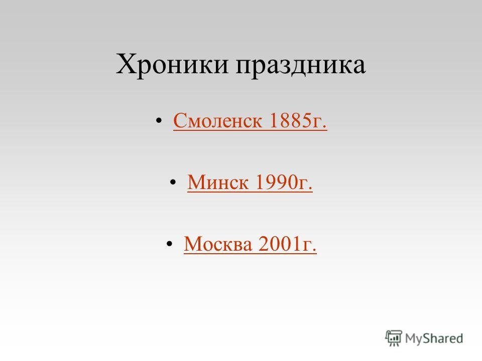 Хроники праздника Смоленск 1885г. Минск 1990г. Москва 2001г.