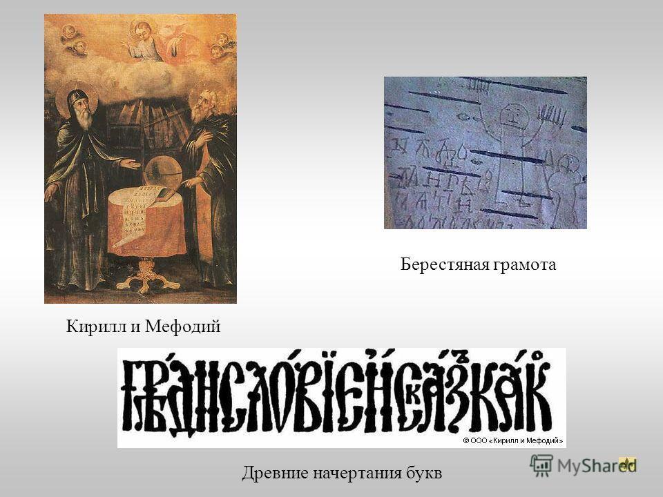 Берестяная грамота Кирилл и Мефодий Древние начертания букв