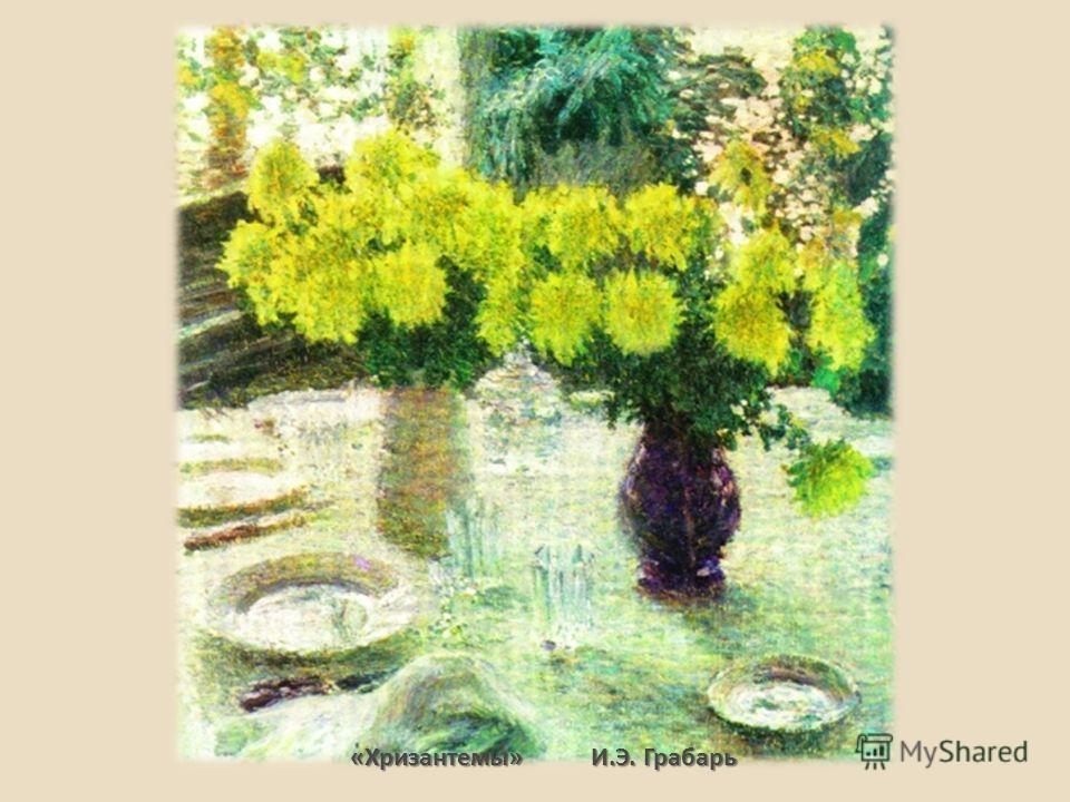 «Хризантемы» И.Э. Грабарь