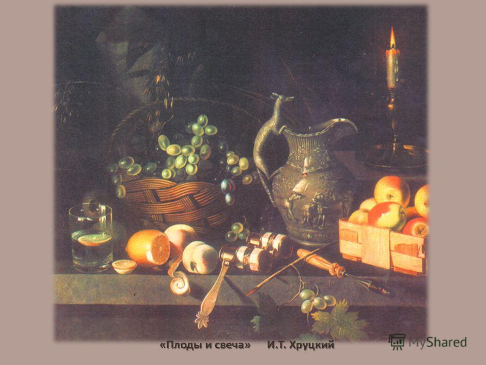 «Плоды и свеча» И.Т. Хруцкий