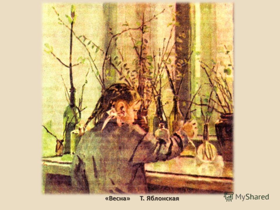«Весна» Т. Яблонская