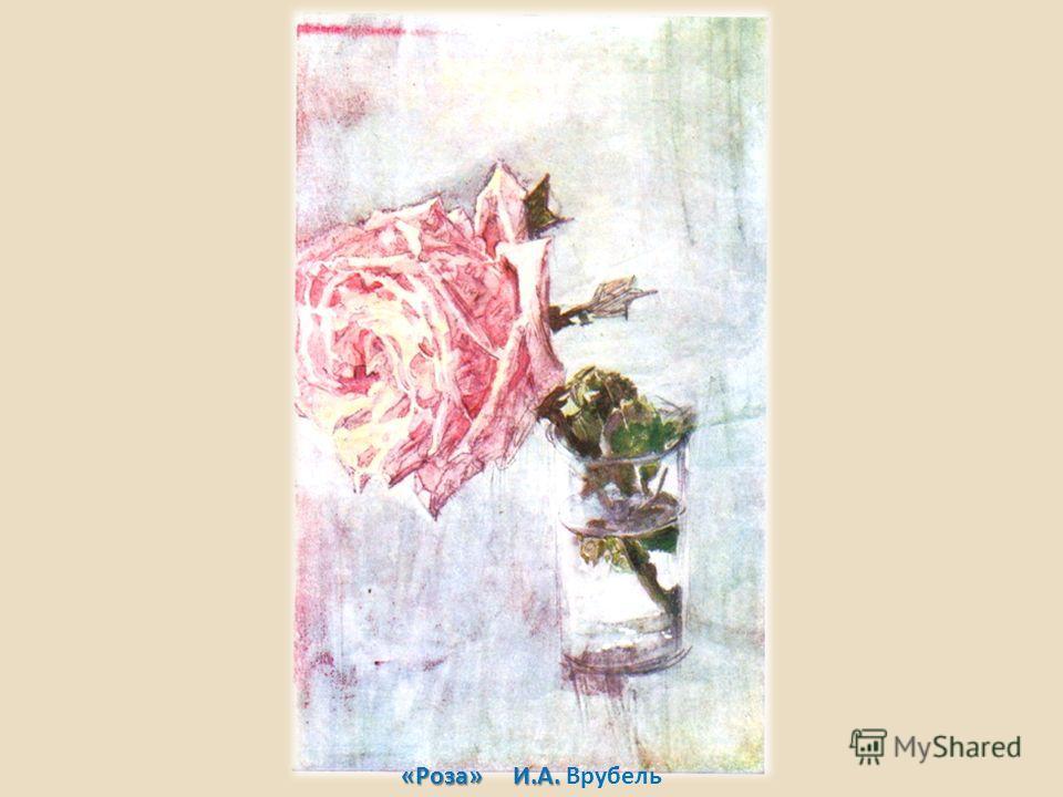 «Роза» И.А. «Роза» И.А. Врубель