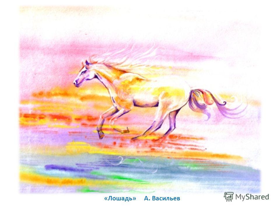 «Лошадь» А. Васильев