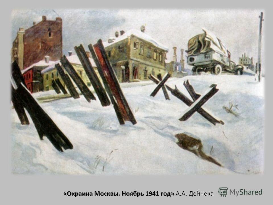 «Окраина Москвы. Ноябрь 1941 год» «Окраина Москвы. Ноябрь 1941 год» А.А. Дейнека