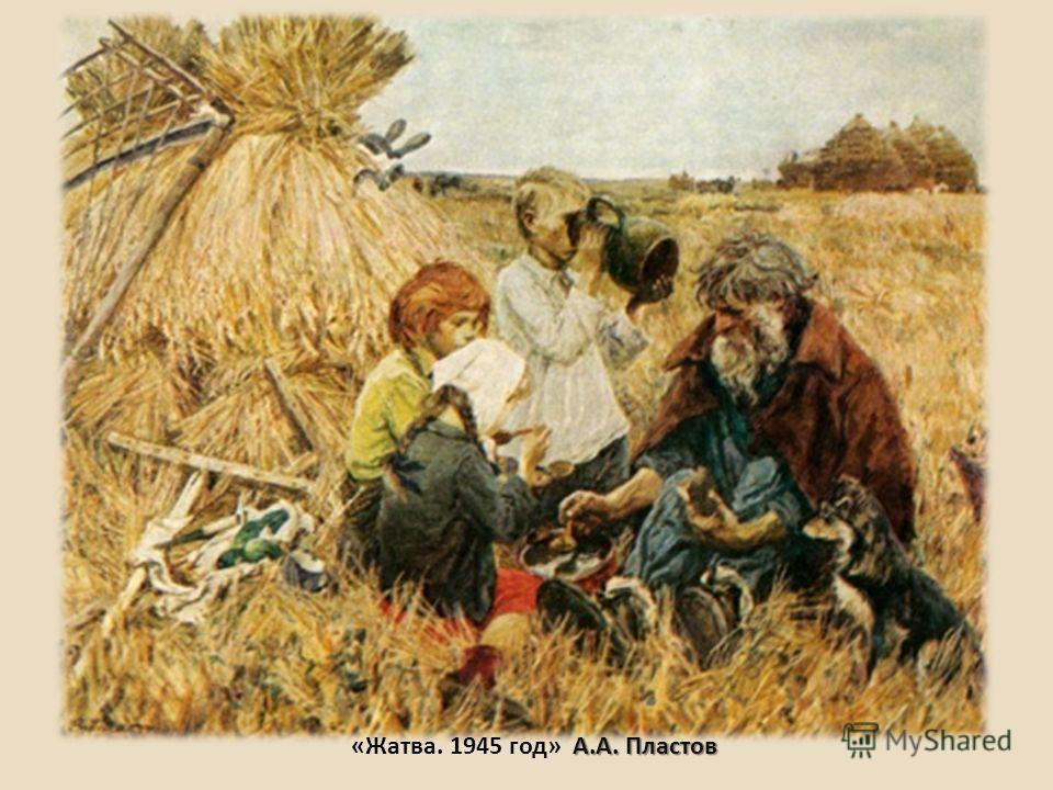 А.А. Пластов «Жатва. 1945 год» А.А. Пластов