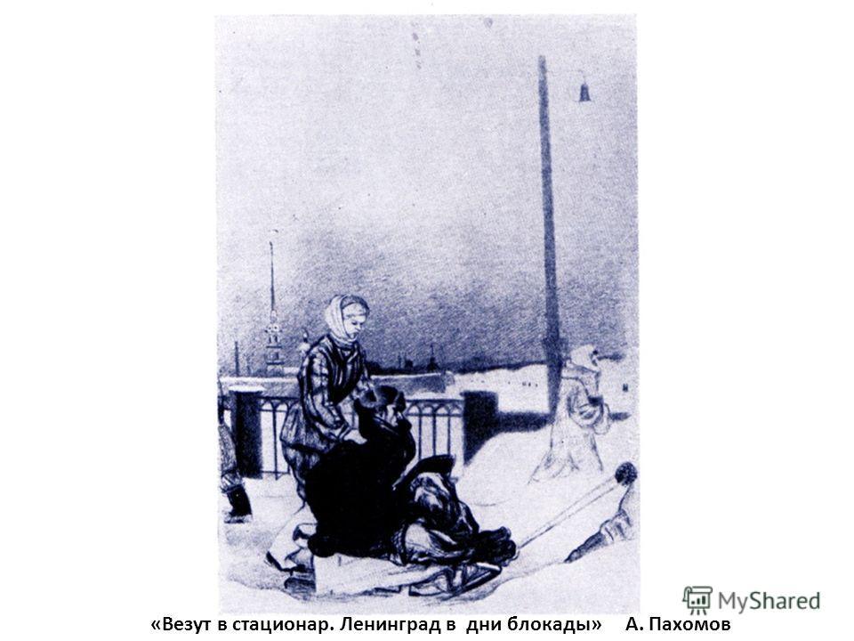 «Везут в стационар. Ленинград в дни блокады» А. Пахомов