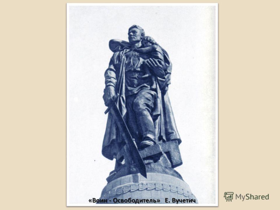 «Воин - Освободитель» Е. Вучетич